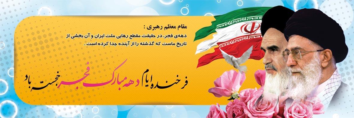 Image result for تبریک ایام دهه مبارک فجر